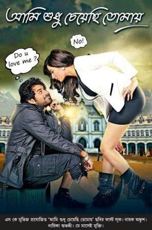 Ami Shudu Cheysi Tomay (2014) Bengail Full Movie HDRip