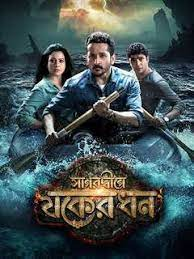 Sagardwipey Jawker Dhan (2021) Bengali Full Movie PreDVDRip