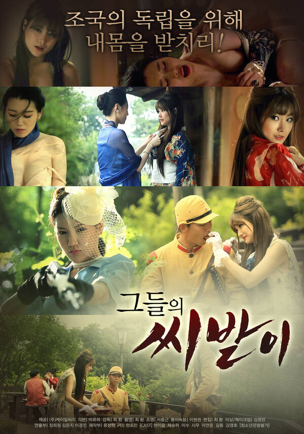 18+ Their seed 2021 Korean Movie Download