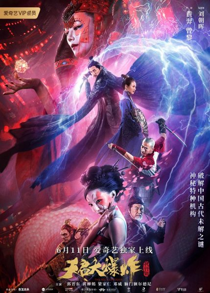 The Big Explosion 2020 Chinese Full Movie Download