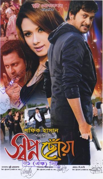Shopno Chowa 2021 Bengali Movie HDRip – 720p 480p – 935MB 560MB – Download