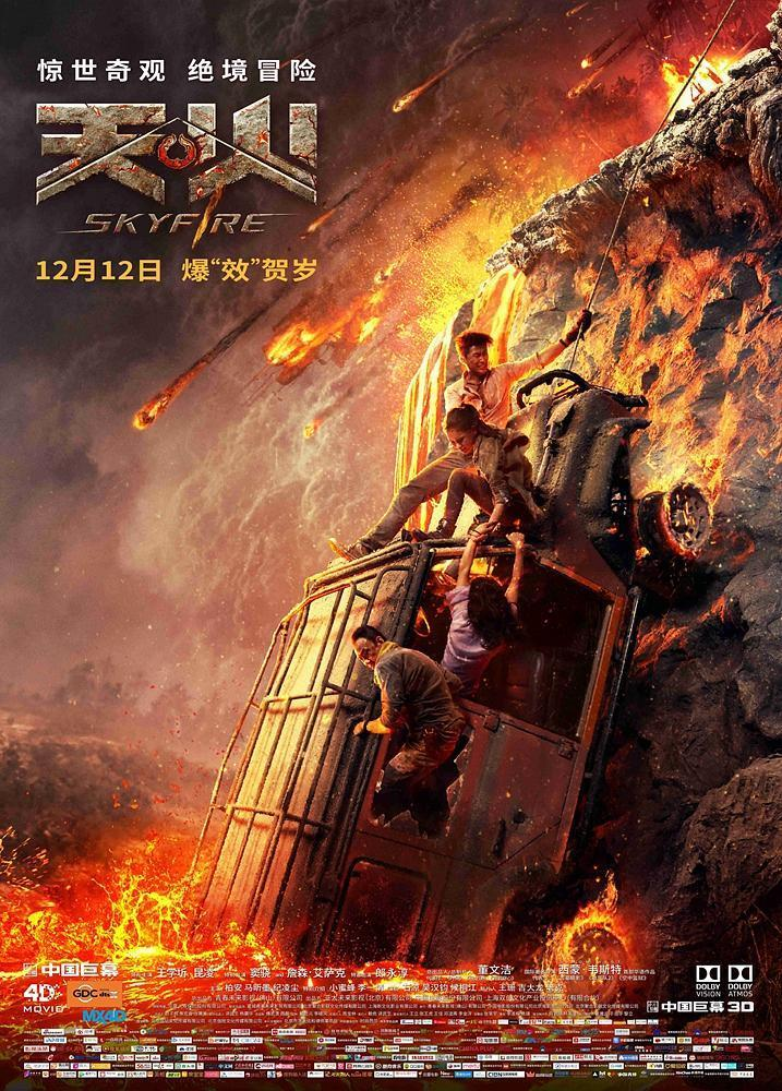 Skyfire 2019 Hindi Dual Audio Full Movie Download