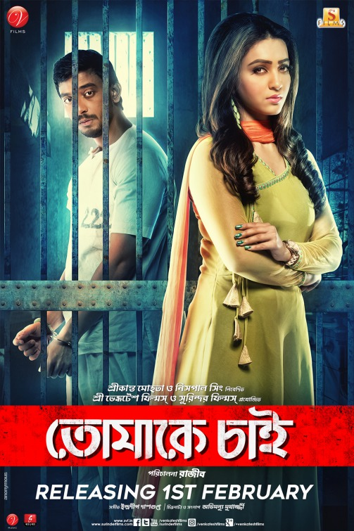 Tomake Chai (2021) Bengali Full Movie 720p HDRip