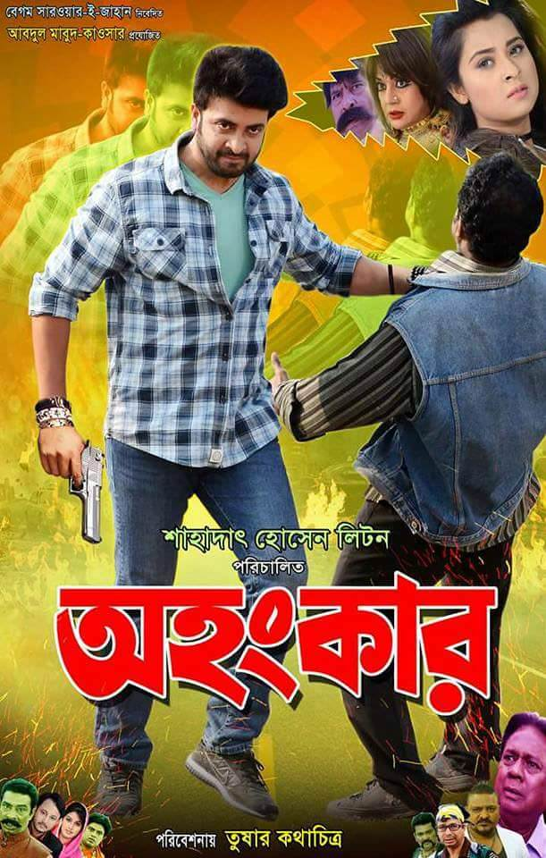 Ohongkar (2017) Bangla Full Movie 720p Bluray  Download