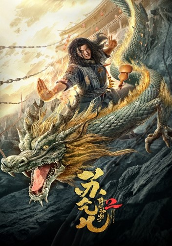 Master So Dragon Subduing Palms 2 (2020) Chinese HDRip Full Movie Download