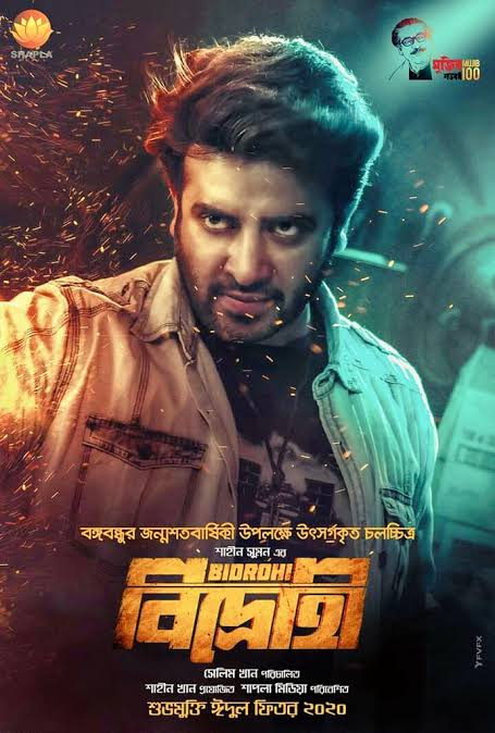 Jawker Dhan (2017) Bengali Full Movie HDRip
