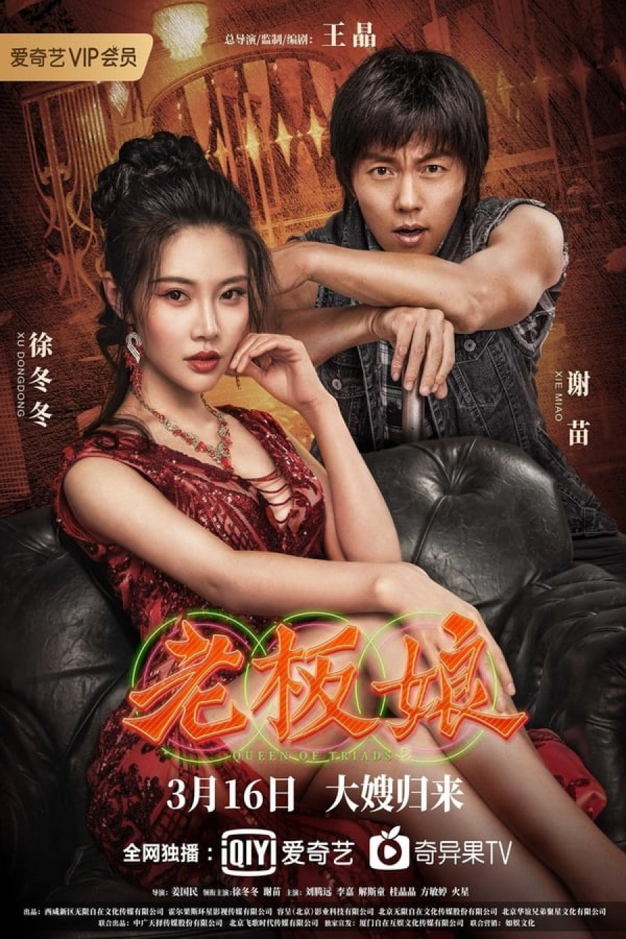Queen of Triads 2 2021 Chinese Full Movie Download