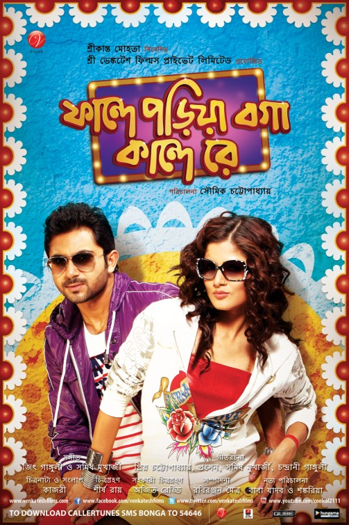 Phande Poriya Boga Kande Re (2011) Bengali Full Movie HDRip