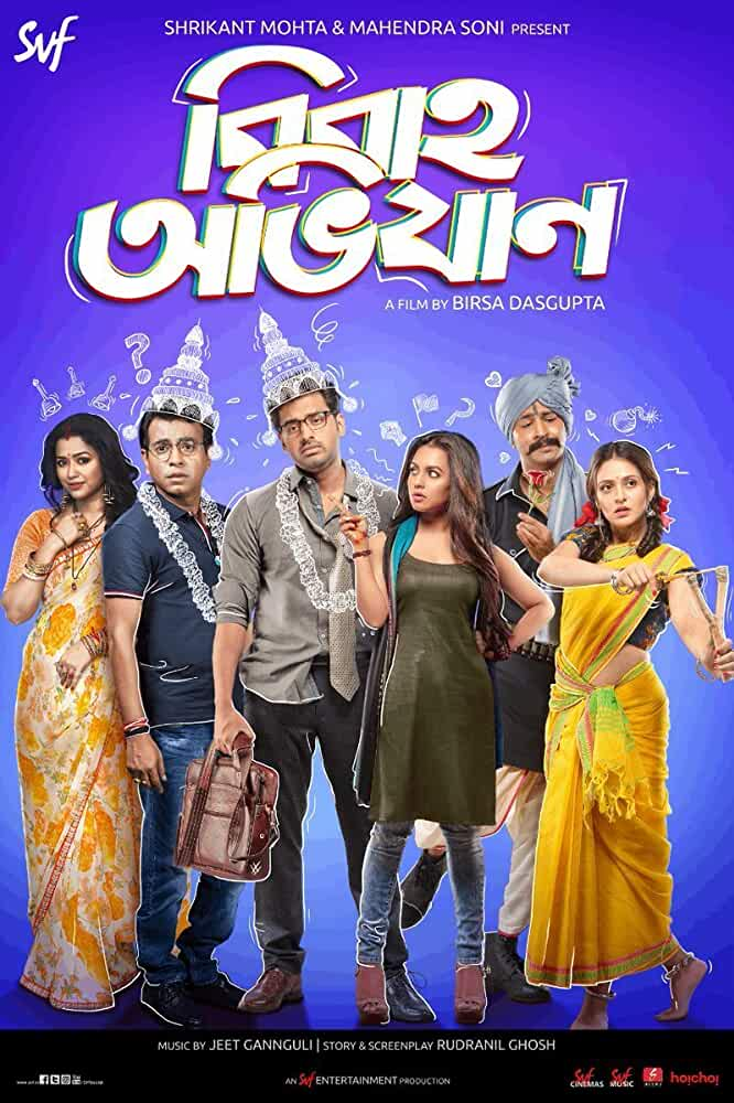 Bibaho Obhijaan (2019) Bengali 480p Original HDRip Download