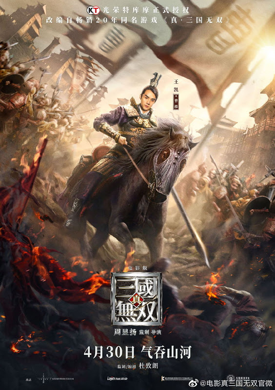 Dynasty Warriors (2021) Chinese HDRip Full Movie Download