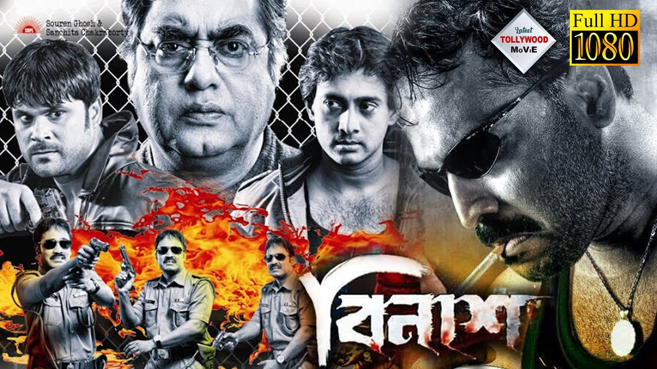 Vanish (2021) Bengali Full Movie HDRip Download