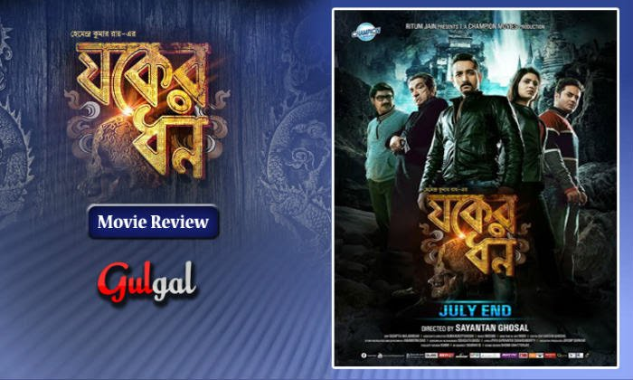 Jakher Dhan(2017)Bengali Full Movie HDRip Download