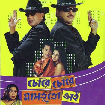 Chore Chore Mastute Bhai(2005) Bangla Full Movie HDRip