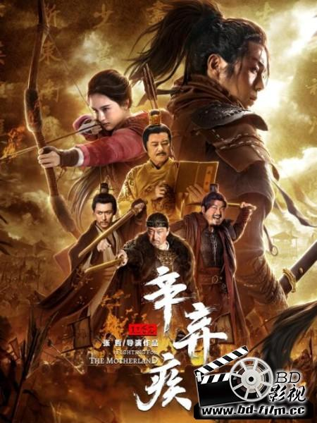 Fighting for the Motherland 2020 Chinese Full Movie Download