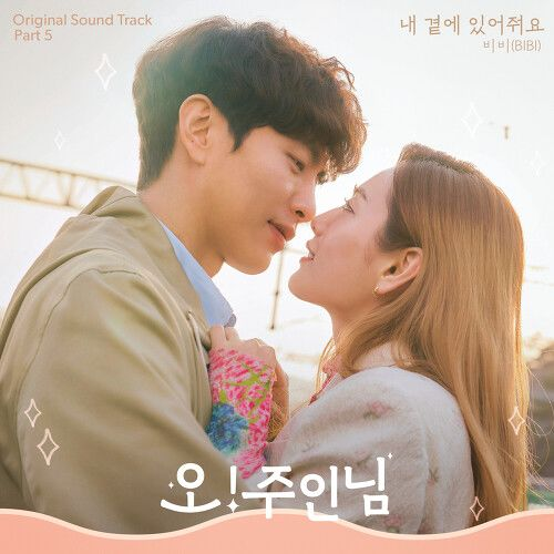 BIBI - 내 곁에 있어줘요 (Stay With Me) (Oh  Master OST Part.5)