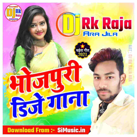 Mehar Le Gail Hitawa Chaitwa Me (Neelkamal Singh) Bhojpuri Dj Song (Dj RK Raja Noopur)