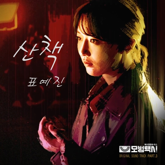 Pyo Ye Jin - 산책 (Taxi driver OST Part 3).mp3