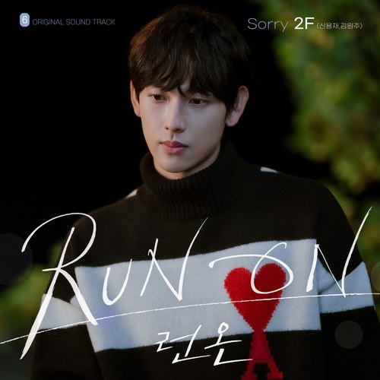 2F (Shin Yong Jae, Kim Won Joo) - Sorry (Run On OST)