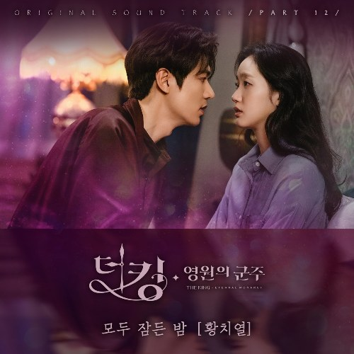 Hwang Chi Yeul - Quiet Night (The King Eternal Monarch OST)