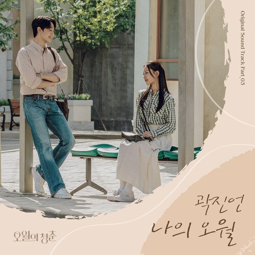 Kwak Jin Eon - My Spring Days (Youth Of May OST Part.3)