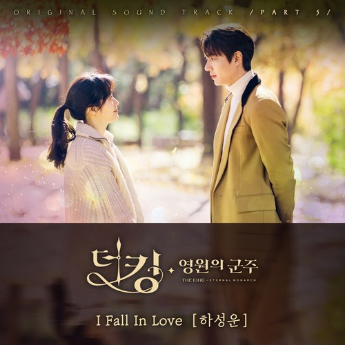 Ha Sung Woon - I Fall In Love (The King Eternal Monarch OST)