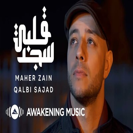 Maher Zain - Qalbi Sajad (ماهر زين قلبي سجد).mp3