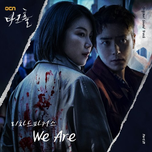 Richard Parkers - We Are (Dark Hole  OST Part 1)