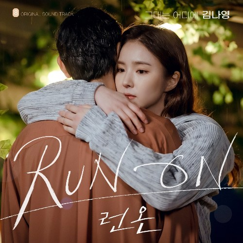 Kim Na Young - Where Are You (Run On OST)