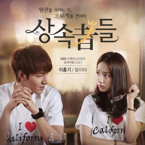 Big Baby Driver - Here For You (The Heirs OST)