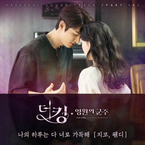 Zico,  Wendy (Red Velvet) - My Day Is Full Of You (The King Eternal Monarch OST)
