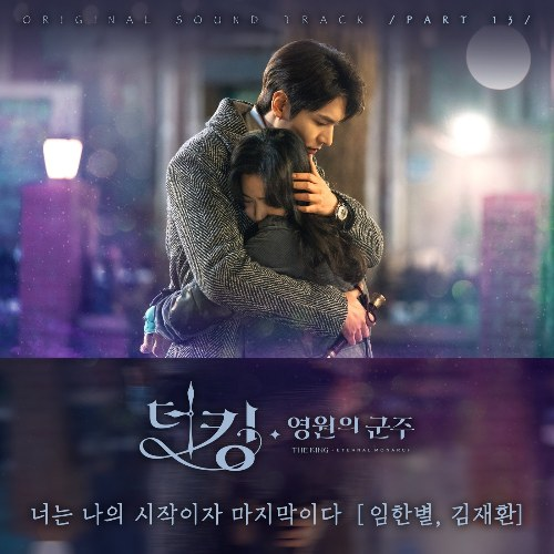 OneStar,  Kim Jae Hwan - You're My End and My Beginning (The King Eternal Monarch OST)