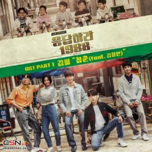 Oh Hyuk - A Little Girl (Reply 1988 OST)