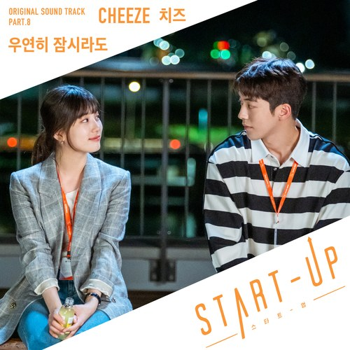 Cheeze - Even For A Moment (Start-Up OST Part 8)