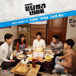 Sojin (Girls Day) - Everyday With You (Reply 1988 OST)