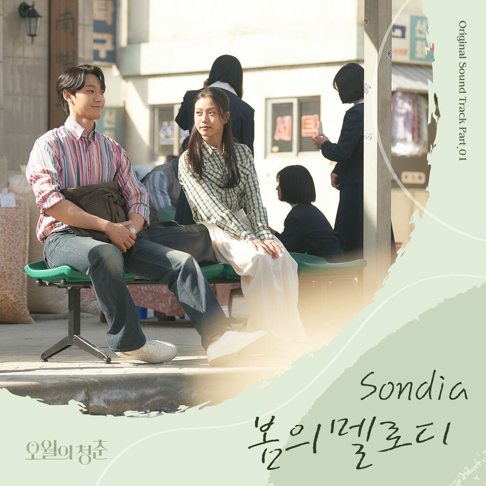 Sondia - 봄의 멜로디 (Youth of May OST Part 1)
