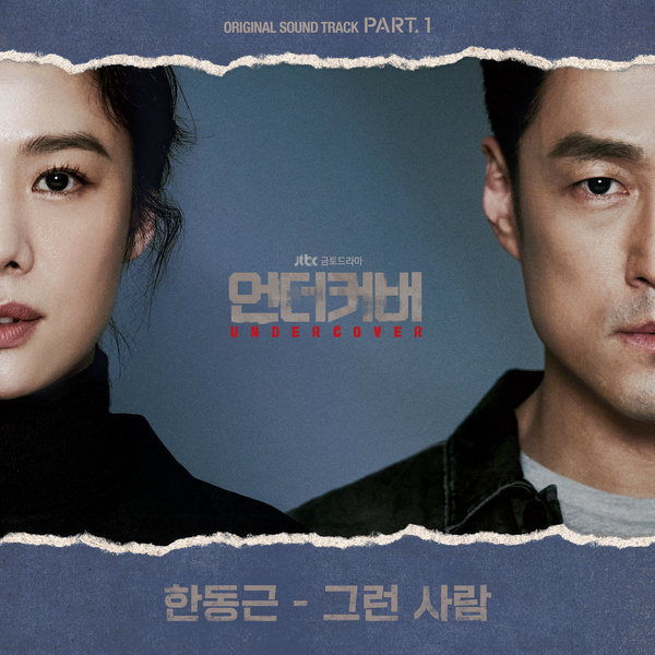 Han Dong Geun - 그런 사람 (That Person) (OST Undercover Part.1)