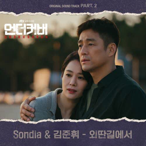 Sondia - On A Secluded Road (UNDERCOVER OST Part 2)