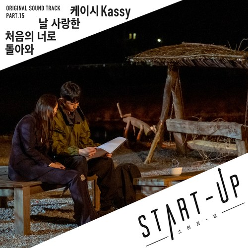 Kassy - Love Me Like You Used To (Start-Up OST Part 15)
