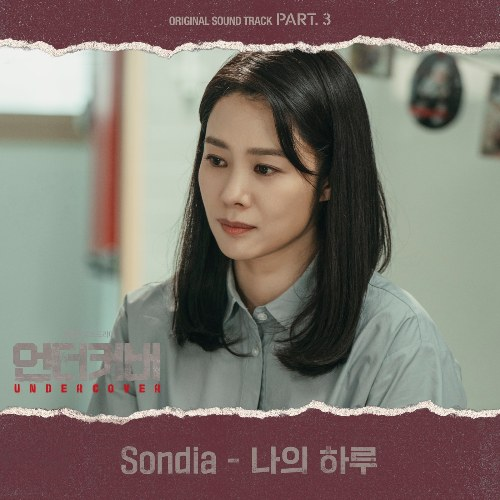 Sondia - My All (Undercover OST Part 3)