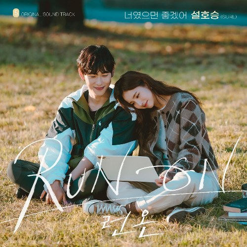 Seol Hoseung (SURL) - I Wish It Was You (Run On OST)