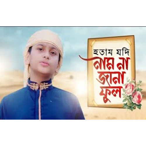 Download Hotam Jodi Nam Na Jana Ful by Kalarab.mp3