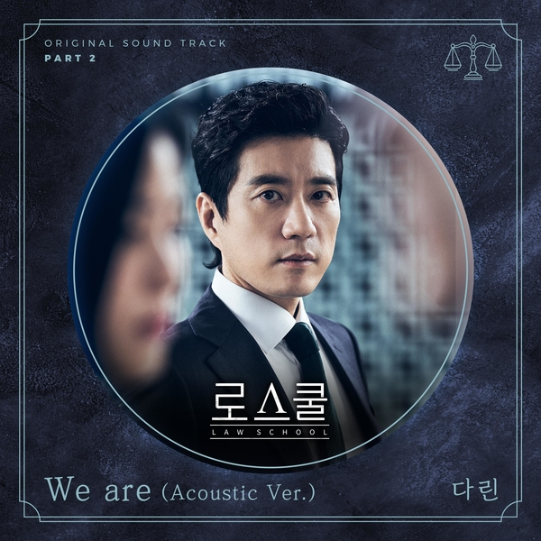 D'arin - We are (Acoustic Ver.) (Law School OST Part.2)