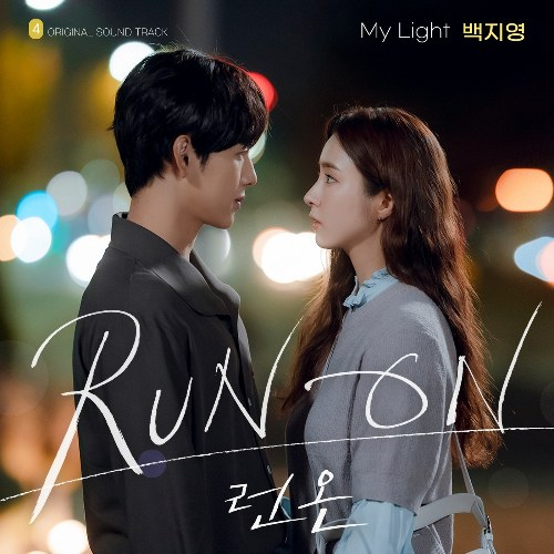 Baek Z Young - My Light (Run On OST)