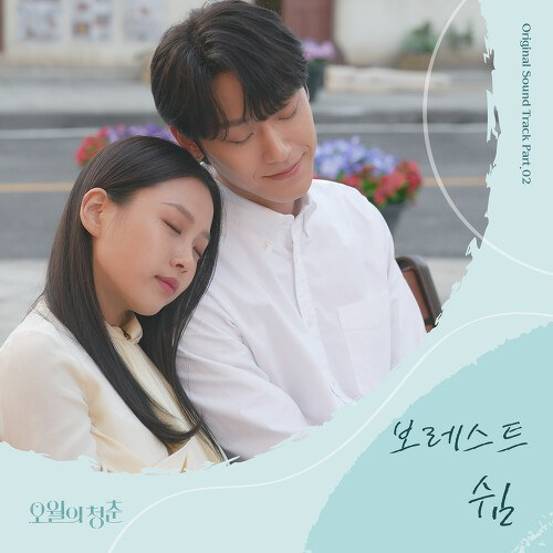 Borest - Rest (Youth Of May OST Part 2)