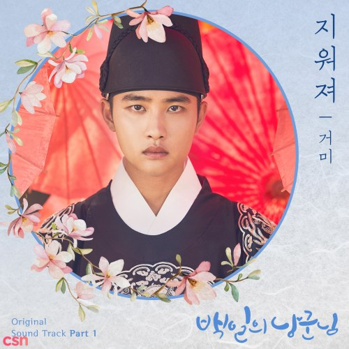 Gummy - Fade Away (100 Days My Prince OST Part 1)
