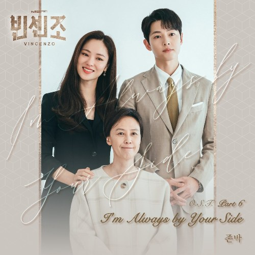John Park - I'm Always By Your Side (Vincenzo OST Part 6)