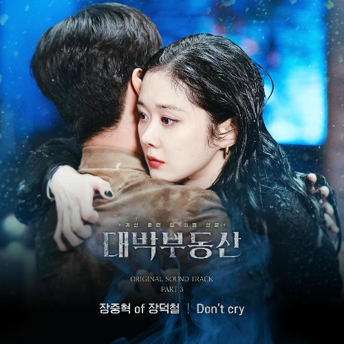 Jang Joong Hyuk - Dont Cry (Sell Your Haunted House OST Part 3)