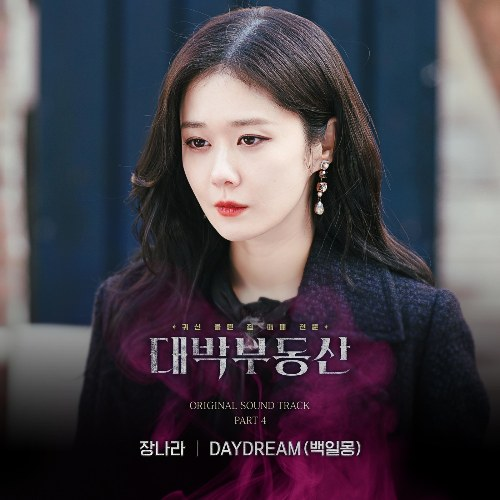 Jang Nara - Daydream (Sell Your Haunted House OST)