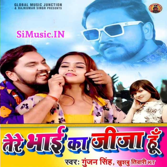 Kab Se Dekh Rahi Hu Mere Pichhe Pade Ho Kaun Ho Kis Bat Ade Ho (Gunjan Singh)