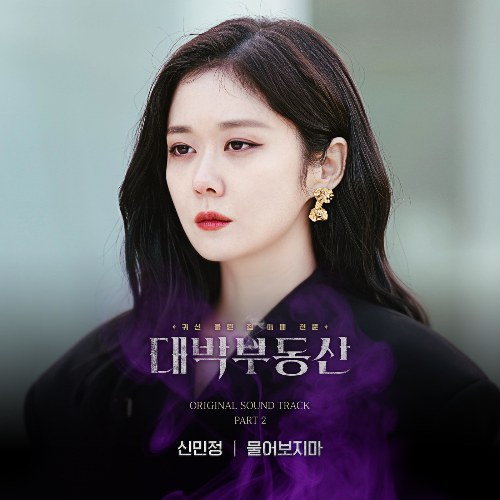 Shin Minjung - Don t Ask (Sell Your Haunted House OST Part 2)